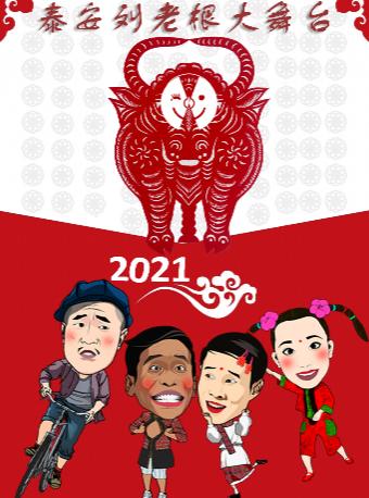 """2021泰安刘老根大舞台演出时间-泰安刘老根大舞台门票价"""""""
